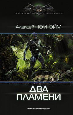Алексей Ноунэйм - Два пламени