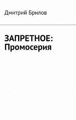 Дмитрий Брилов - ЗАПРЕТНОЕ: Промосерия