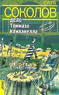 Глеб Соколов - Дело Томмазо Кампанелла