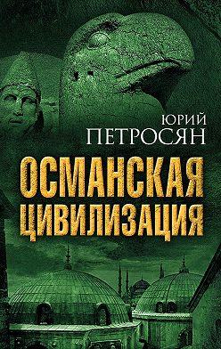 Юрий Петросян - Османская цивилизация