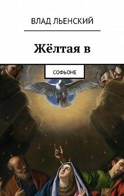 Влад Льенский - Жёлтаяв. Софьоне