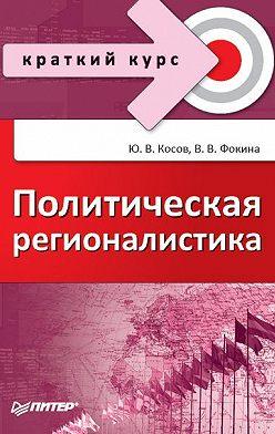 Юрий Косов - Политическая регионалистика