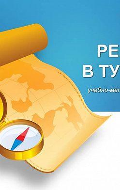 В. Козлова - Реклама в туризме
