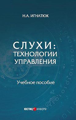 Наталья Игнатюк - Слухи. Технологии управления