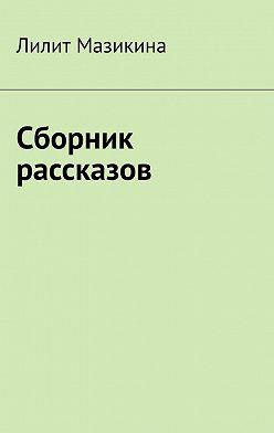 Лилит Мазикина - Сборник рассказов