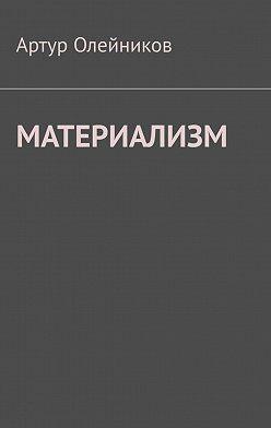 Артур Олейников - Материализм. Бога – нет