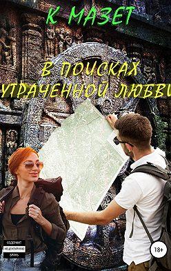 К Мазет - В поисках утраченной любви