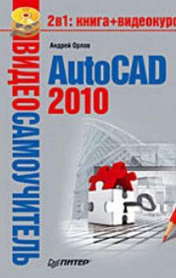 Андрей Орлов - AutoCAD 2010