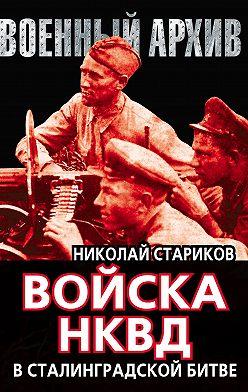 Николай Стариков - Войска НКВД в Сталинградской битве