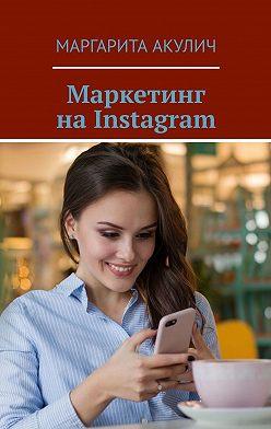 Маргарита Акулич - Маркетинг наInstagram