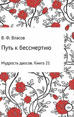 Владимир Власов - Путь к бессмертию
