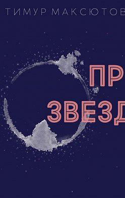 Тимур Максютов - Про звезду (сборник)