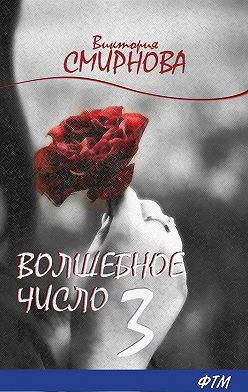 Виктория Смирнова - Волшебное число 3
