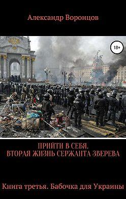Александр Воронцов - Прийти в себя. Вторая жизнь сержанта Зверева. Книга третья