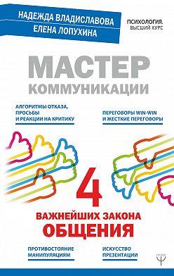 Надежда Владиславова - Мастер коммуникации: четыре важнейших закона общения