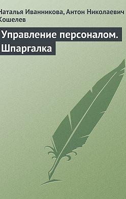 Наталья Иванникова - Управление персоналом. Шпаргалка