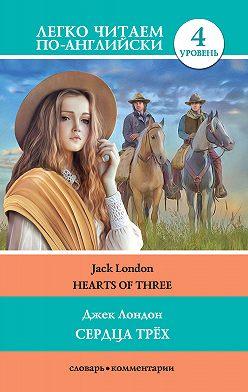 Джек Лондон - Сердца трёх / Hearts of three