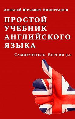 Алексей Виноградов - Простой учебник английского языка. Самоучитель. Версия 3.0