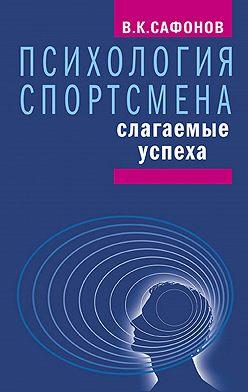 Владимир Сафонов - Психология спортсмена: слагаемые успеха