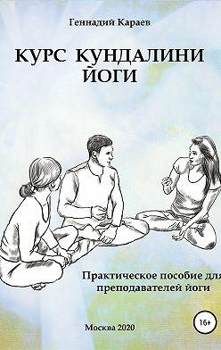 Геннадий Караев - Курс кундалини-йоги