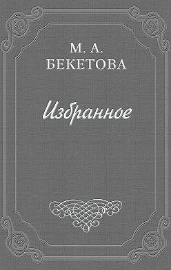 Мария Бекетова - Письмо М.А.Бекетовой к В.А.Пясту
