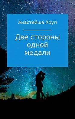 Анастейша Хоуп - Две стороны одной медали