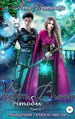 Анна Терешкова - Академия темной магии. Умереть, чтобы выжить