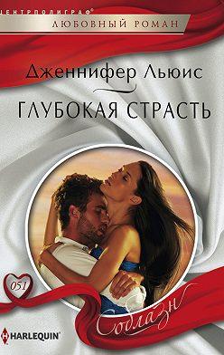 Дженнифер Льюис - Глубокая страсть