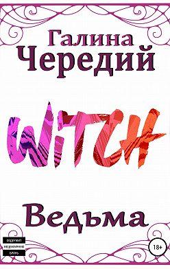 Галина Чередий - Ведьма