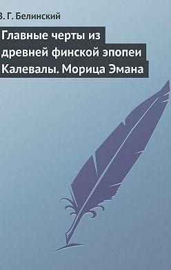 Виссарион Белинский - Главные черты из древней финской эпопеи Калевалы. Морица Эмана