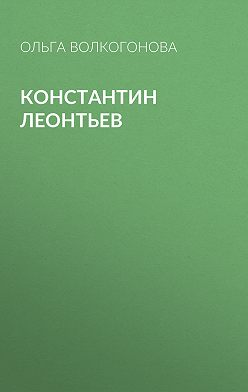 Ольга Волкогонова - Константин Леонтьев