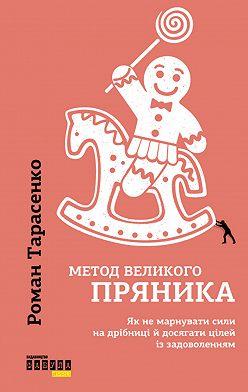 Роман Тарасенко - Метод великого пряника