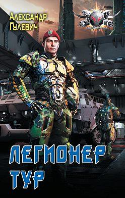 Александр Гулевич - Легионер Тур