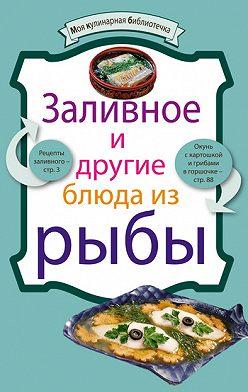 Неустановленный автор - Заливное и другие блюда из рыбы