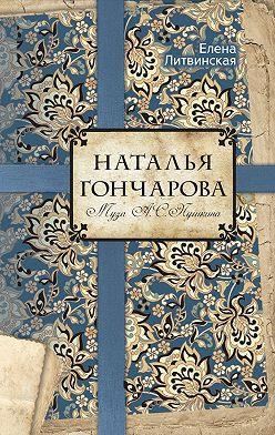 Елена Литвинская - Наталья Гончарова. Муза А. С. Пушкина