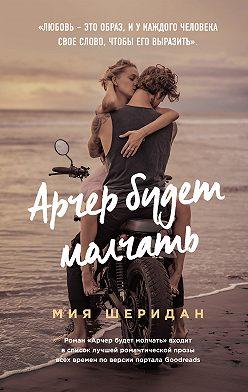 Мия Шеридан - Арчер будет молчать
