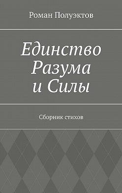 Роман Полуэктов - Единство Разума иСилы. Сборник стихов