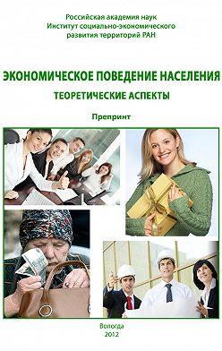 Александра Шабунова - Экономическое поведение населения: теоретические аспекты