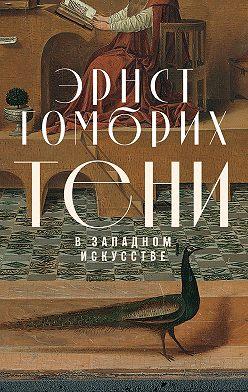 Эрнст Гомбрих - Тени в западном искусстве