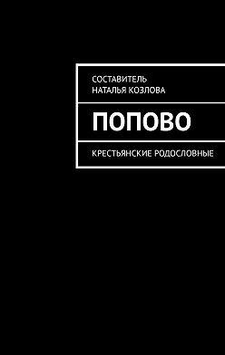 Наталья Козлова - Попово. Крестьянские родословные