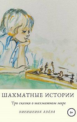 Алена Никишкина - Шахматные истории