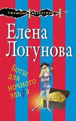 Елена Логунова - Боты для ночного эльфа