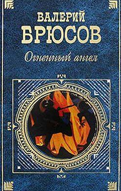Валерий Брюсов - Огненный ангел (сборник)