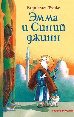 Корнелия Функе - Эмма и Синий джинн