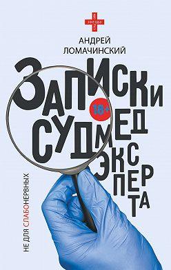 Андрей Ломачинский - Записки судмедэксперта