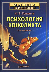 Наталия Гришина - Психология конфликта