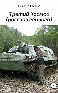 Виктор Музис - Третий Космос