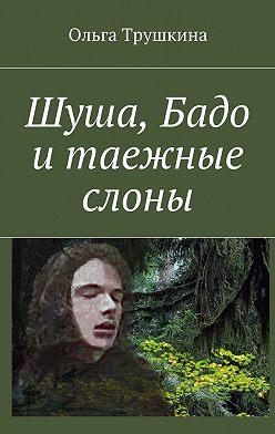 Ольга Трушкина - Шуша, Бадо итаежные слоны