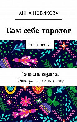Анна Новикова - Сам себе таролог. Книга-оракул