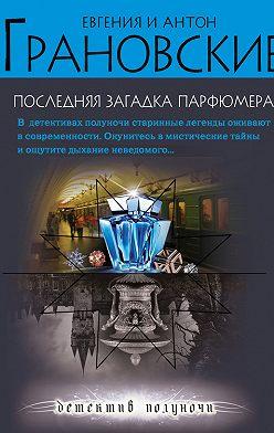 Антон Грановский - Последняя загадка парфюмера